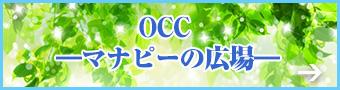 occ マナピーの広場