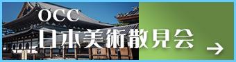 OCC日本美術散見会