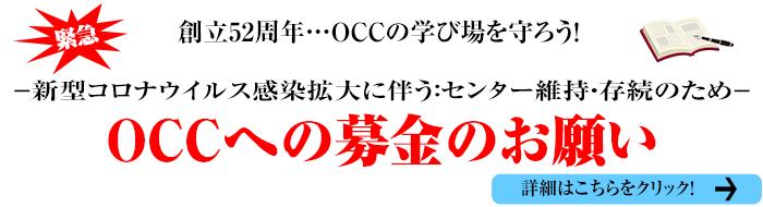 OCCへの募金のお願い
